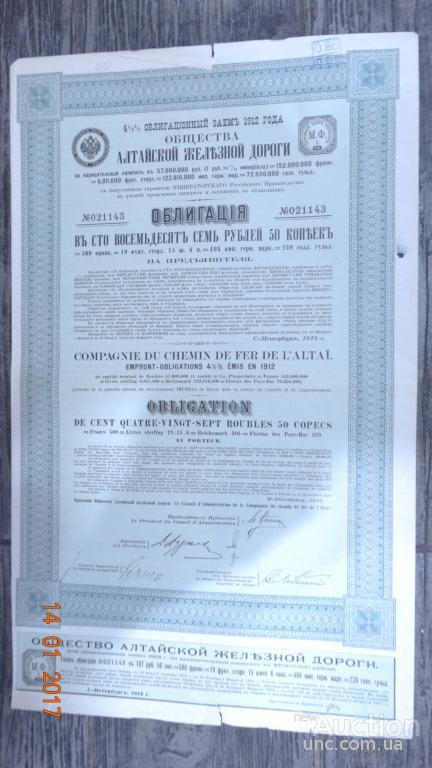 АКЦИЯ. ОБЛИГАЦИЯ. ЗАЕМ. 1912 АЛТАЙСКОЙ Ж.Д.