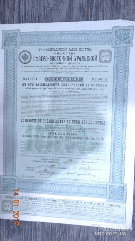 АКЦИЯ. ОБЛИГАЦИЯ. ЗАЕМ. 1912 СЕВЕРО-ВОСТОЧНОЙ УРАЛЬСКОЙ Ж.Д.