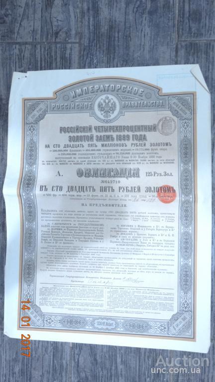 АКЦИЯ. ОБЛИГАЦИЯ. ЗОЛОТОЙ ЗАЕМ 1889   2