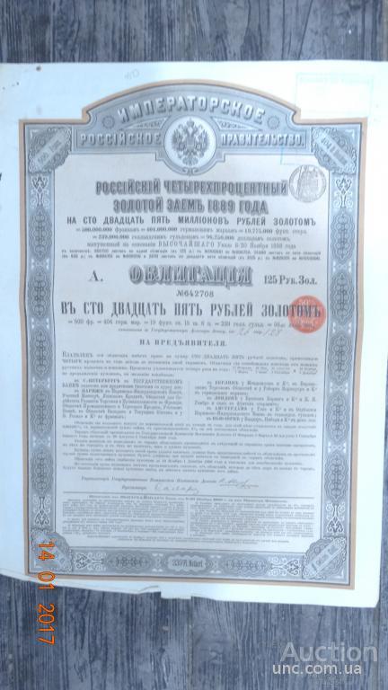 АКЦИЯ. ОБЛИГАЦИЯ. ЗОЛОТОЙ ЗАЕМ 1889