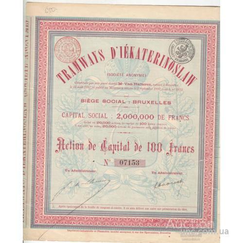 АКЦИЯ. ТРАМВАЙ ЕКАТЕРИНОСЛАВ. 1897