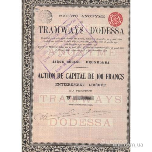 АКЦИЯ. ТРАМВАЙ ОДЕССА. 1908