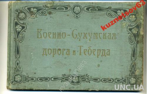АЛЬБОМ ВОЕННО-СУХУМСКАЯ ДОРОГА ТЕБЕРДА  23 ФОТО.