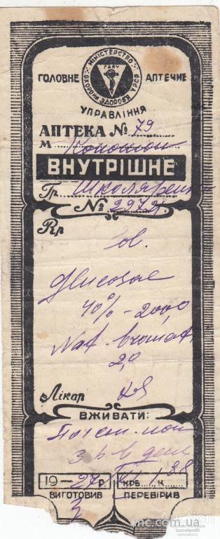 АПТЕКА. РЕЦЕПТ. КОНОТОП. СУМЫ. 1951