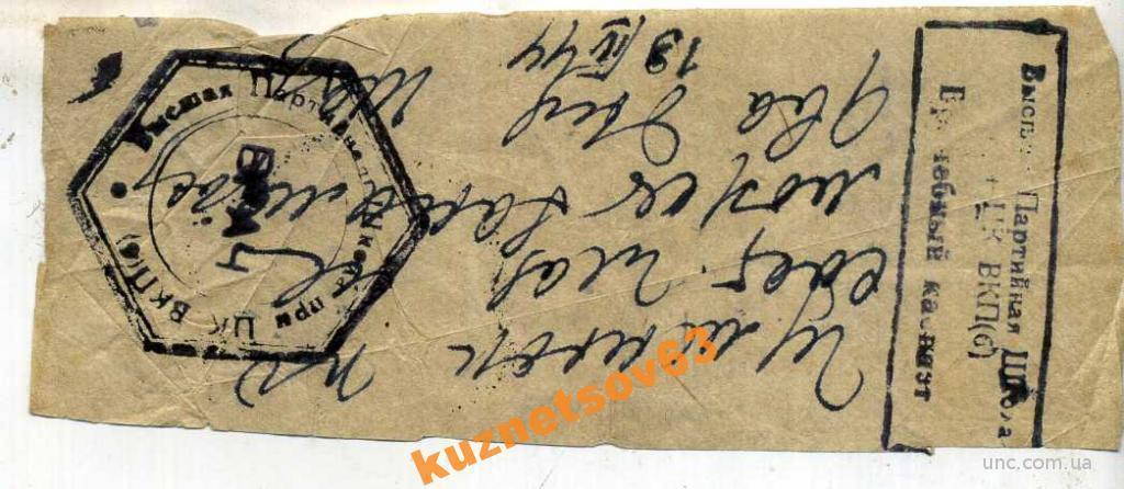 АПТЕКА. ВРАЧ. 1944