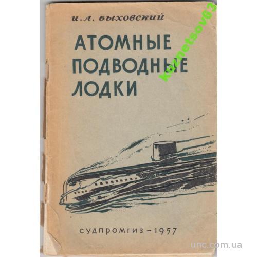 АТОМНЫЕ ПОДВОДНЫЕ ЛОДКИ. 1957 ГОД.