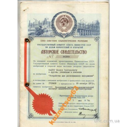 АВТОРСКОЕ СВИДЕТЕЛЬСТВО. СССР ГЕРБ. ОТКРЫТИЕ.10
