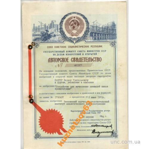 АВТОРСКОЕ СВИДЕТЕЛЬСТВО. СССР ГЕРБ. ОТКРЫТИЕ.2