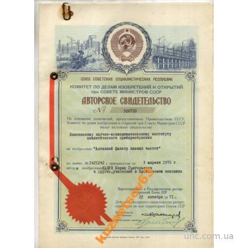 АВТОРСКОЕ СВИДЕТЕЛЬСТВО. СССР ГЕРБ. ОТКРЫТИЕ.4