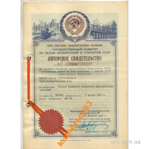 АВТОРСКОЕ СВИДЕТЕЛЬСТВО. СССР ГЕРБ. ОТКРЫТИЕ.5