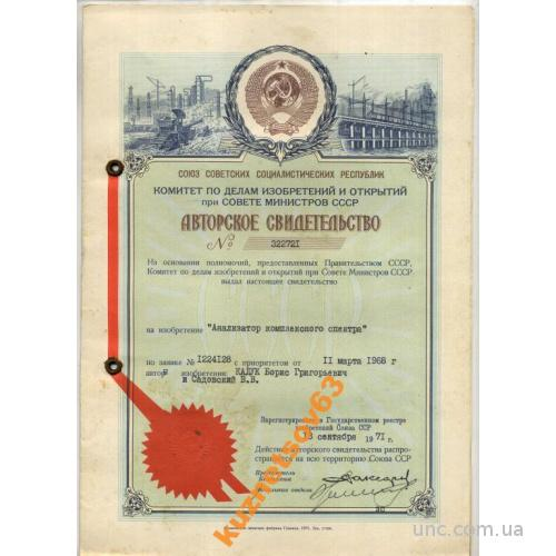 АВТОРСКОЕ СВИДЕТЕЛЬСТВО. СССР ГЕРБ. ОТКРЫТИЕ.6