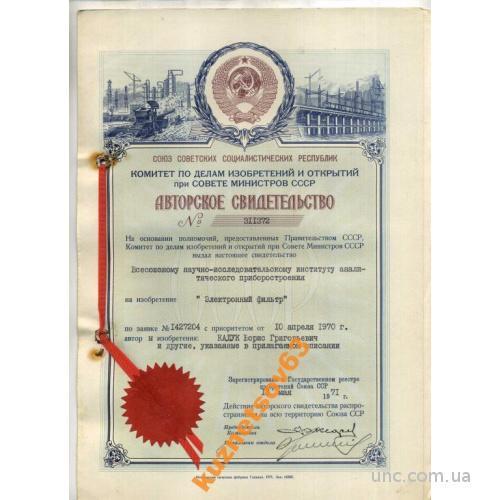 АВТОРСКОЕ СВИДЕТЕЛЬСТВО. СССР ГЕРБ. ОТКРЫТИЕ.9
