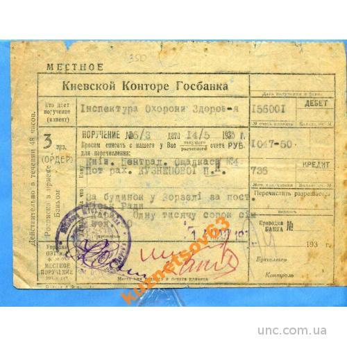 БАНК.  КИЕВ. 1930