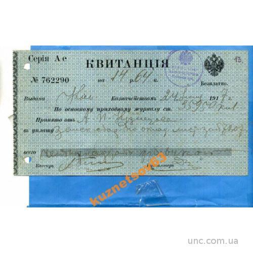 БАНК.  КВИТАНЦИЯ.  КАЗНАЧЕЙСТВО. 1917