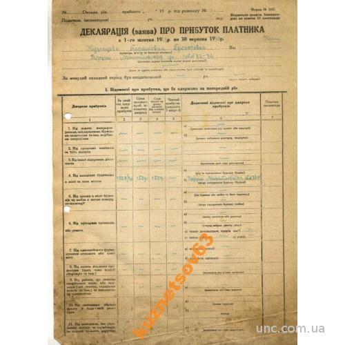 БАНК. НАЛОГОВАЯ ДЕКЛАРАЦИЯ. 1930