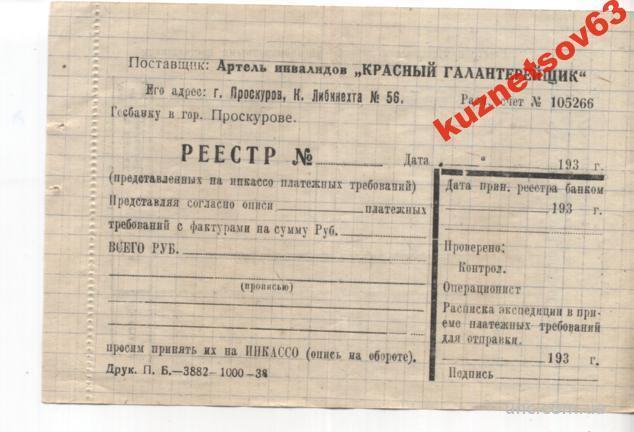 БАНК ПРОСКУРОВ .. АРТЕЛЬ ИНВАЛИДОВ