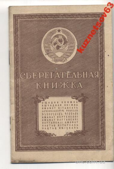 БАНК СБЕРЕГАТЕЛЬНАЯ КНИЖКА  1939 ГОД