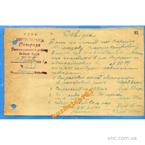 БАНК.  СУД. ГОСТОМЕЛЬ. 1926