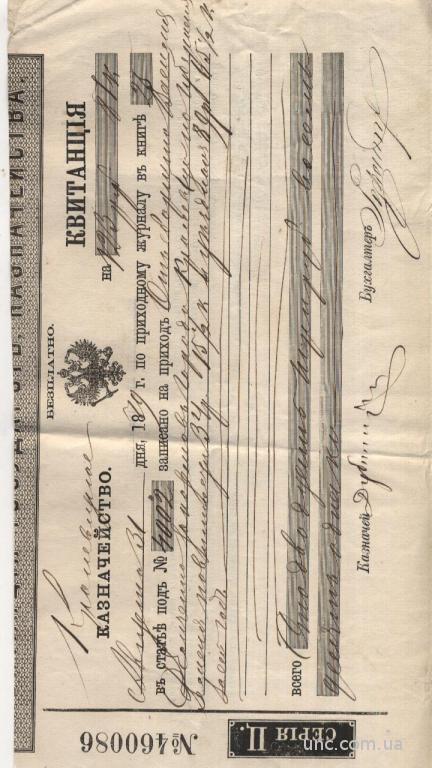 Банковская квитанция 1819г.
