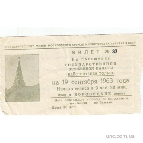 БИЛЕТ НА ПОСЕЩЕНИЕ ОРУЖЕЙНОЙ ПАЛАТЫ. МОСКВА КРЕМЛЬ. 1963