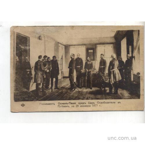 ЦАРЬ ОСВОБОДИТЕЛЬ В ПЛЕВЕНЕ 1877.