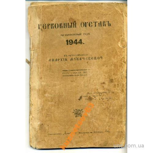 ЦЕРКОВНЫЙ УСТАВ. ЕПАРХИЙ МУКАЧЕВСКИЙ. 1944 Т