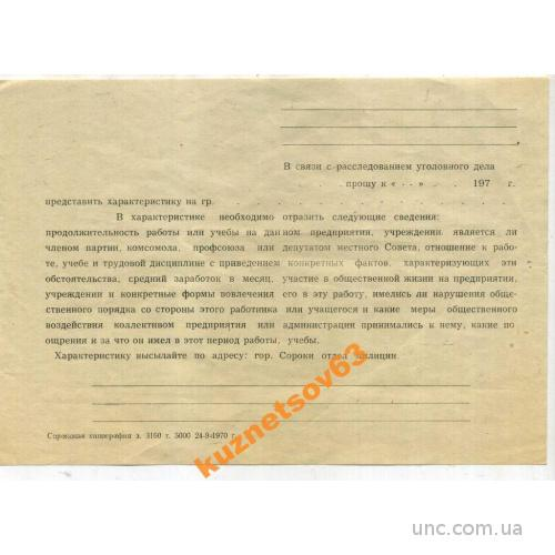 ЧИСТЫЙ БЛАНК. МИЛИЦИЯ. ПРОКУРАТУРА. 1970