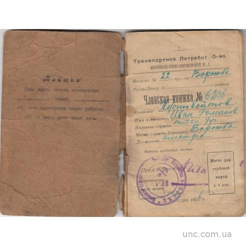 ЧЛЕНСКАЯ КНИЖКА. БАНК. ВОРОЖБА. 1924