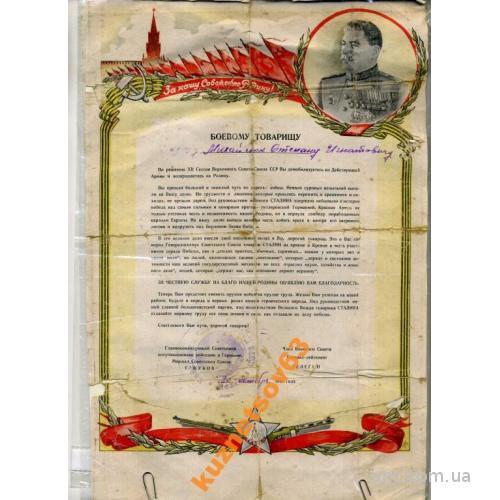 ДЕМОБИЛИЗАЦИЯ. ЖУКОВ. 1945,