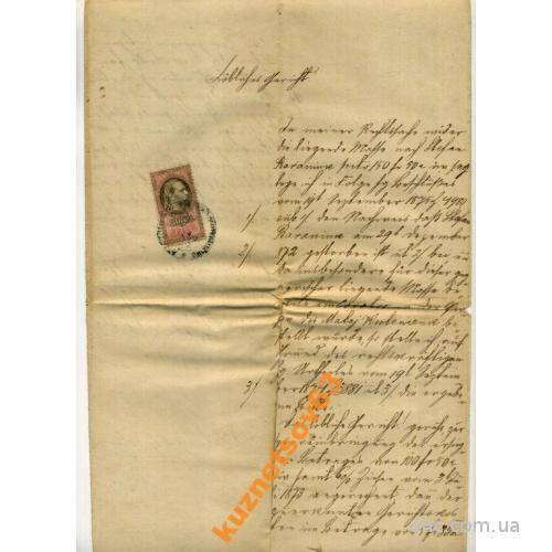 ДОКУМЕНТ. 1877 НОТАРИУС. МАРКА.