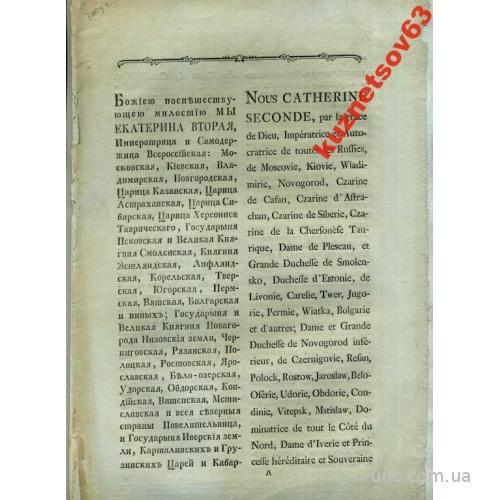 ДОКУМЕНТ. ЕКАТЕРИНЫ II