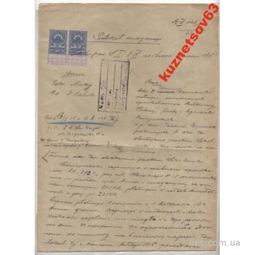 ДОКУМЕНТ С ГЕРБОВЫМИ МАРКАМИ. ЛЬВОВ. 1915,