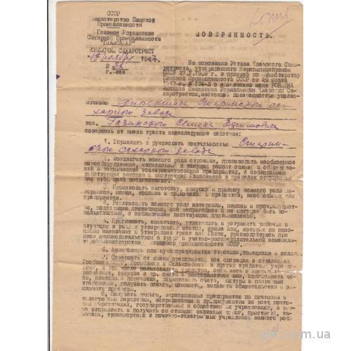 ДОВЕРЕННОСТЬ. ПИЩЕВАЯ ПРОМЫШЛЕННОСТЬ КИЕВ. 1947 НОТАРИУС.