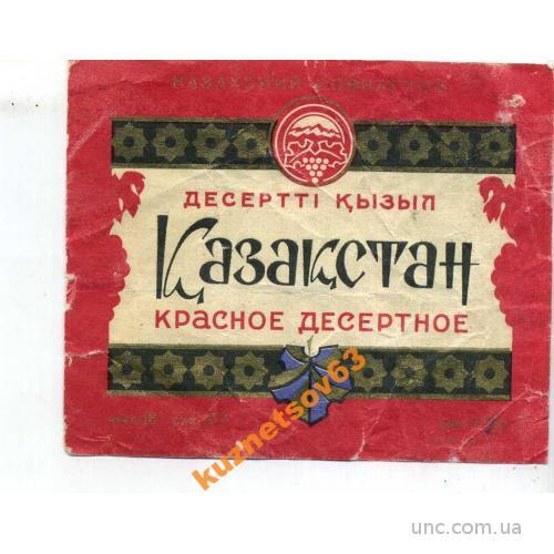 ЭТИКЕТКА. КАЗАХСТАН КРАСНОЕ ДЕСЕРТНОЕ.