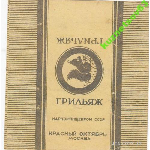 ЭТИКЕТКА ОТ КОНФЕТ#. ГРИЛЬЯЖ. МОСКВА.
