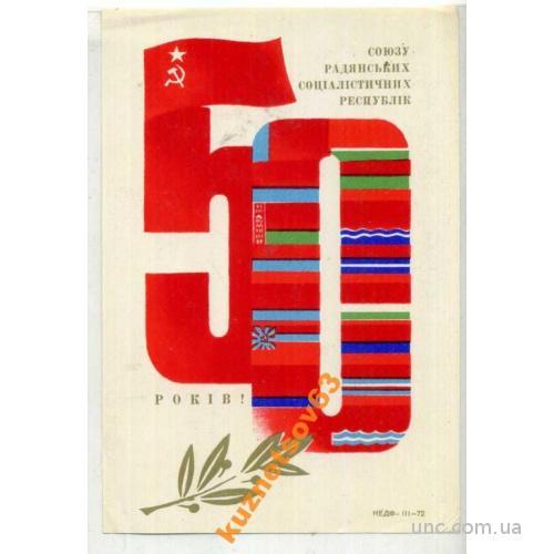 ЭТИКЕТКА. ШОКОЛАД. ВКЛАДЫШ. 50 ЛЕТ СССР.