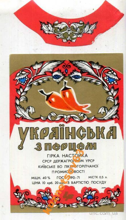 ЭТИКЕТКА. УКРАИНСКАЯ ВОДКА С ПЕРЦЕМ. 1