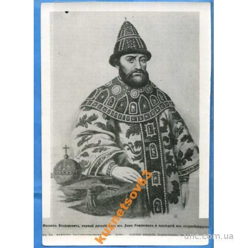 ФОТО.  МИХАИЛ ФЕДОРОВИЧ, ПЕРВЫЙ РУССКИЙ ЦАРЬ ИЗ РО