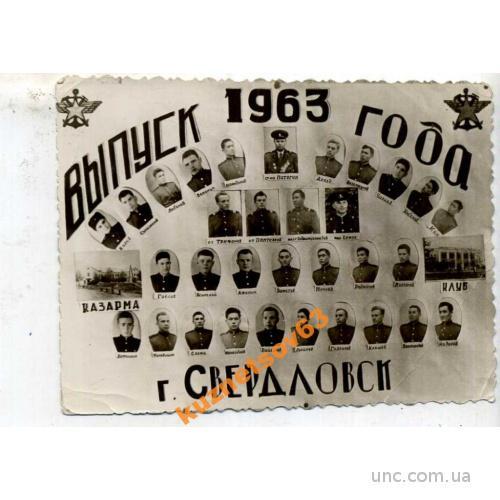 ФОТО. СВЕРДЛОВСК. ВЫПУСК 1963. КАЗАРМА. ВОЕННЫЕ