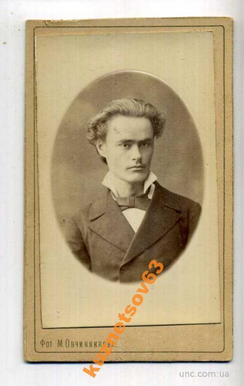ФОТО ВИЗИТ ОВЧИННИКОВ ХАРЬКОВ 1882 Г