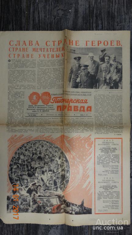 ГАЗЕТА. ПИОНЕРСКАЯ ПРАВДА. КОСМОС ТИТОВ 1961