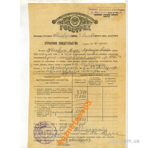 ГОССТРАХ. СТРАХОВОЕ СВИДЕТЕЛЬСТВО.  1953