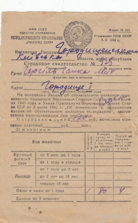 Государственное окладное страхование СССР - страховое свидетельство - Городище - 1945