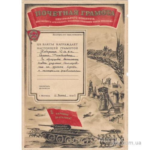 ГРАМОТА. ЕВРЕЮ. МОСКВА. ЦК ВЛКСМ ЗА БОЕВОЕ ЗАДАНИЕ НА ФРОНТЕ. 1945