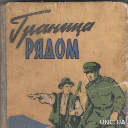 ГРАНИЦА РЯДОМ. РАССКАЗЫ. ВИЗИТКА  ПОГРАНИЧНИКИ ПОДАРОК ДЛЯ ПИОНЕРОВ. 1961