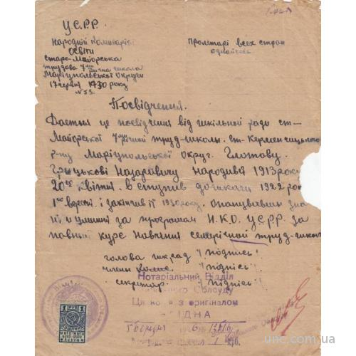 ХАРАКТЕРИСТИКА. ПЕЧАТЬ НОТАРИУС. КИЕВ. 1930 МАРКА.