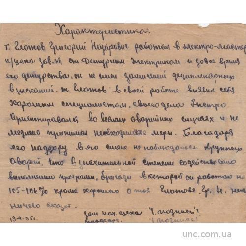 ХАРАКТЕРИСТИКА.. ПЕЧАТЬ НОТАРИУС. КИЕВ. 1935 МАРКА.