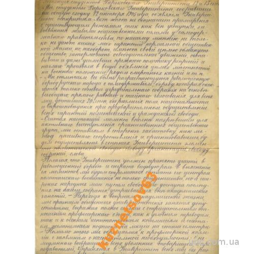 ХАРЬКОВСКИЙ УНИВЕРСИТЕТ. РЕВОЛЮЦИОННАЯ БОРЬБА.1905