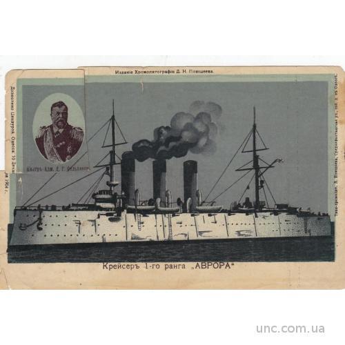 ХРОМОЛИТОГРАФИЯ. КРЕЙСЕР 1-ГО РАНГА  АВРОРА 1904