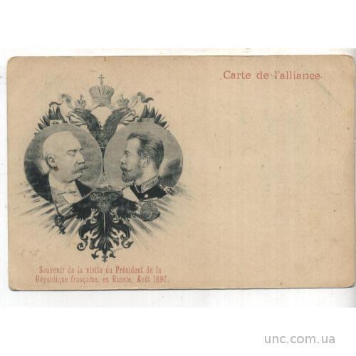 Светлая, 300 летие дома романовых открытки